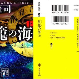 島田荘司著 「星籠の海 (上)」