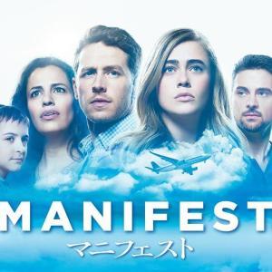 米国ドラマ 「MANIFEST/マニフェスト (2018)」 【2】