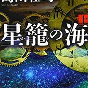 島田荘司著 「星籠の海 (下)」