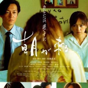 河瀬直美監督 「朝が来る(2020)」