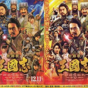福田雄一監督 「新解釈・三國志 (2020)」
