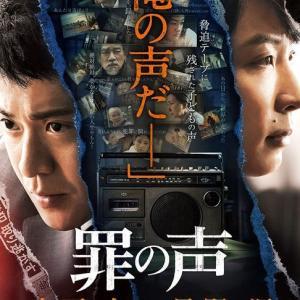 土井裕泰監督 「罪の声 (2020)」