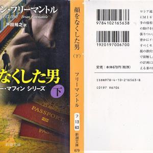 フリーマントル著 「顔をなくした男」 (下)