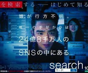 アニーシュ・チャガンティ監督 「search/サーチ (2018)」