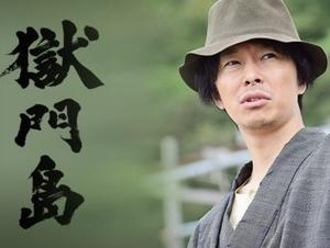 TVドラマ 「獄門島 (2016)」
