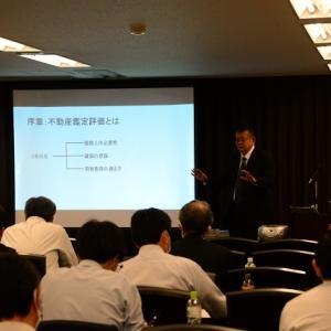 不動産鑑定評価セミナーin東京