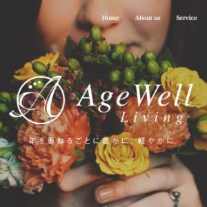 Agewell Living 〜年を重ねるごとに豊かに 軽やかに〜