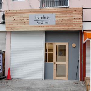 明石市魚住町清水|「tsumiki.h」さん 工事完成しました!2020年2月1日オープン予定