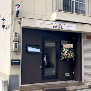 明石市魚住町錦が丘|理容室「hair salon rest」さん 2020年9月23日オープン!