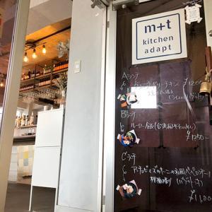 明石市鍛治屋町|m+t kitchen adaptさんへ行ってきました