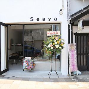 明石市鍛治屋町|ヘアサロン「Seaya-シーヤ-」さん 2021年7月29日オープン!