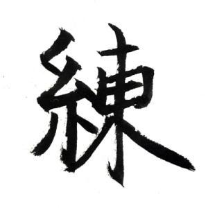 今年の漢字。