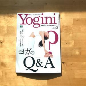 本日発売!Yogini vol.73 『ヨガのQ&A』