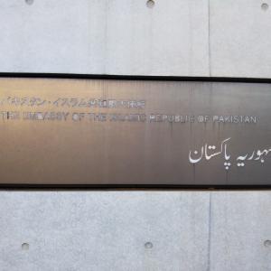 パキスタン大使館(ミセスマキコのプラチナ相談室)