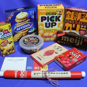 株主優待でお菓子や化粧品。(ミセスマキコのプラチナ相談室)