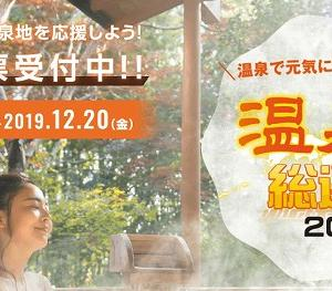 温泉総選挙2019 投票よろしくお願いします!投稿企画にも参加中!