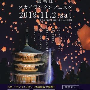 本日・明日!! 11月2日・3日のイベント情報