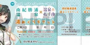 温泉♨むすめ コラボ 湯めぐりチケット販売中!