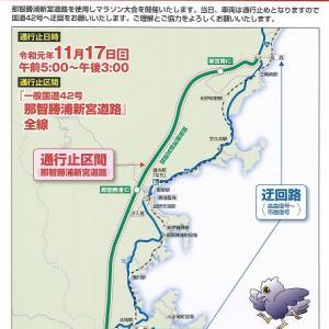 11月17日(日) 天空ハーフマラソン 開催による「交通規制」のお知らせ