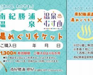 温泉むすめNEW☆湯めぐりチケット販売開始しました♨