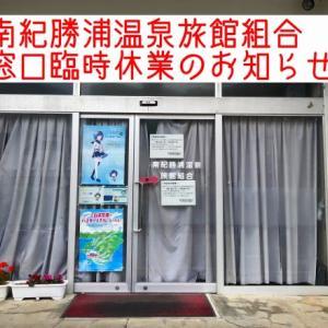 南紀勝浦温泉旅館組合 窓口業務 臨時休業のお知らせ