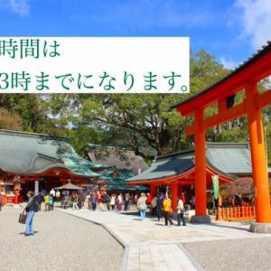 熊野那智大社・那智山青岸渡寺より参拝時間のご案内