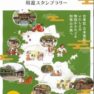 スタンプを集めて和歌山の名産品をゲット!わかやま記紀の旅 周遊スタンプラリー