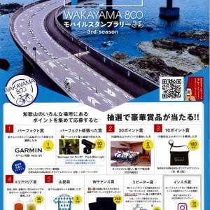 WAKAYAMA800 モバイルスタンプラリー