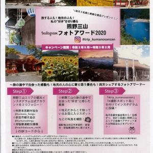 Instagram 熊野三山 フォトアワード2020