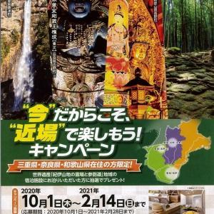 三重県・奈良県・和歌山県在住の方限定!今だからこそ近場で楽しもう!キャンペーン