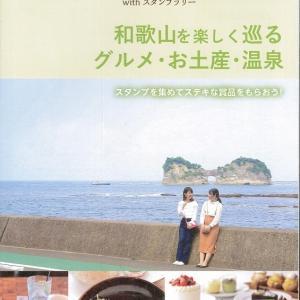 和み わかやまっぷ With スタンプラリー
