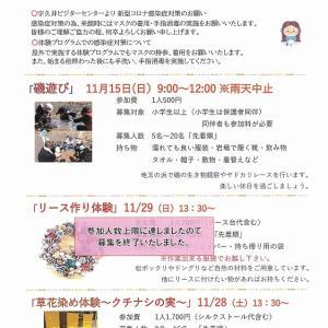 イベント情報☆自然塾たより11月号