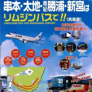 1日2往復に増便!白浜空港⇔串本・太地・勝浦・新宮 リムジンバス