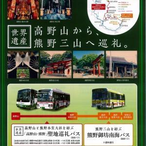 高野山から熊野三山へ巡礼。聖地巡礼バス