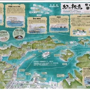 紀の松島 見どころまっぷ