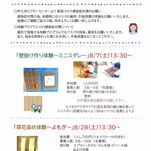 宇久井 海と森の自然塾 8月号