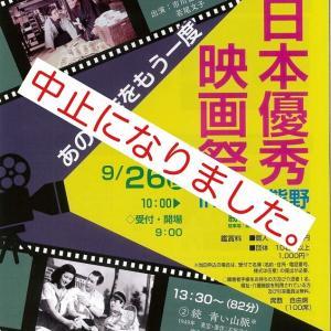 日本優秀映画祭in南紀熊野 は中止になりました。