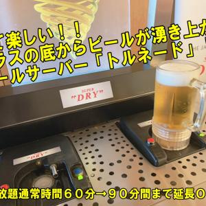 ホテル浦島 【生ビール大好き!】90分ビール飲み放題とまぐろも食べ放題バイキング!