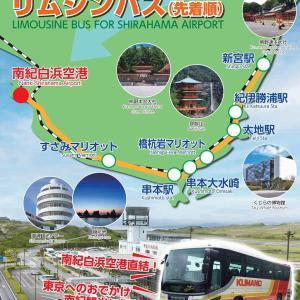 10月1日(金)から!南紀白浜空港リムジンバスの停留所新設!