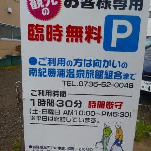 旅館組合前 無料駐車場 GW期間中 開放します!