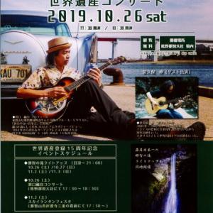 10月26日(土) 濱口 祐自 世界遺産コンサート 開催!