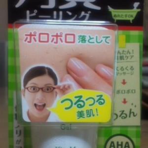 【キスミー】お風呂で使える「角質ピーリングジェル」はつるつるになるのか?