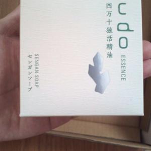 四万十育ちのウド石鹸「ウドエッセンス洗顔ソープ」 洗うだけでシミが取れたらねえ…