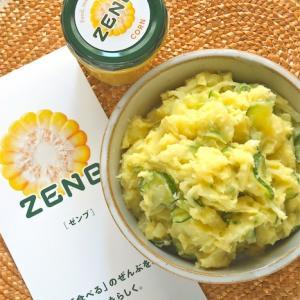 ZENB!芯までまるごとコーンを使ったポテトサラダ。