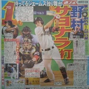 野村のサヨナラ打で劇的勝利!