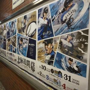 いよいよ北海道開幕!