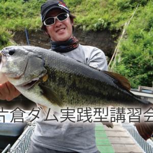 片倉ダム実践型講習会(晩春~秋編)を開催します。
