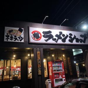 椿ラーメンショップ あさか屋 「味噌チャーシューメン」
