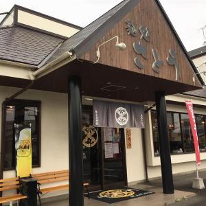 麺処 さとう 郡山店 「豊魚鶏だし醤油」
