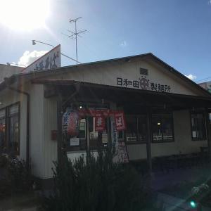 日和田製麺所 「中華そば」